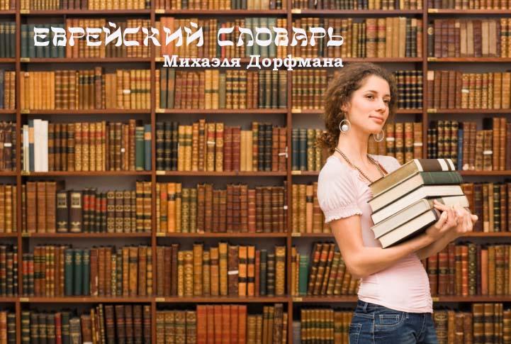 evreiki_slovar2