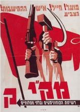предвыборный плакат Израильской коммунистической партии 1949