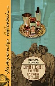 """Михаэль Дорфман """"Евреи и жизнь: Как евреи произошли от славян"""""""
