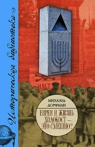 Jews & Life by Michael Dorfman