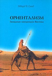 Orientalizm._Zapadnye_kontseptsii_Vostoka