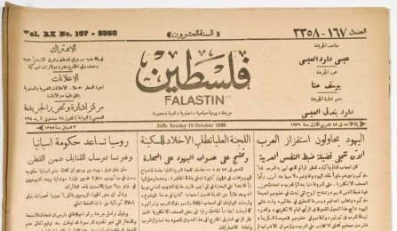 palastin newspaper